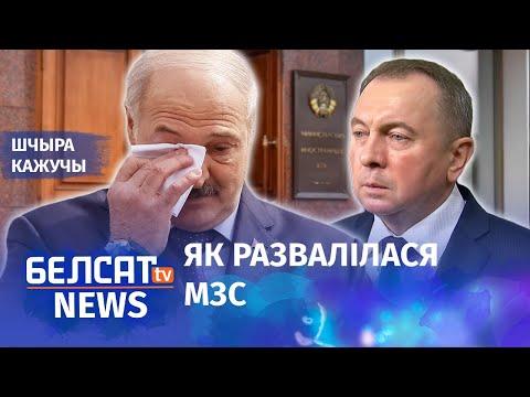 Дыпламаты паслалі Лукашэнку