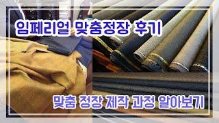 #남성정장맞춤시체형별작…