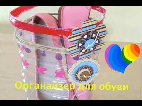 видео: diy .Органайзер для обуви своими руками из пластиковой бутылки - Мастер класс