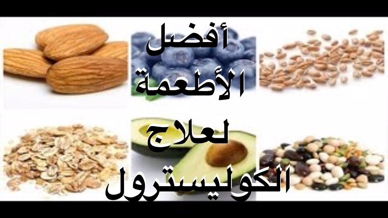 أفضل طعام لعلاج الكوليسترول Youtube