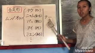 サムライのクメール語講座part18『疑問文・否定文』