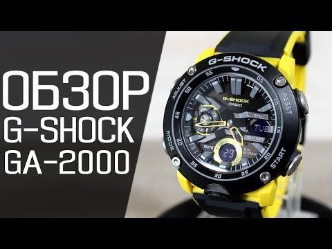 Обзор CASIO G-SHOCK GA-2000-1A9   Где купить со скидкой