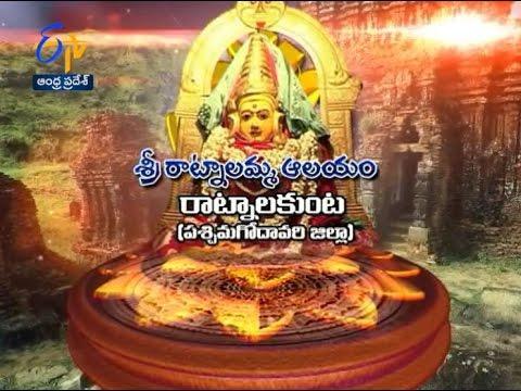 Teerthayatra - Sri Ratnalamma Temple Ratnalakunta W.G. - 27th May 2016 - తీర్థయాత్ర –