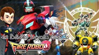 ఈ వీడియో పిల్లలకు మాత్రమే || Back To Back Fire Robo Scenes In Telugu For Kids