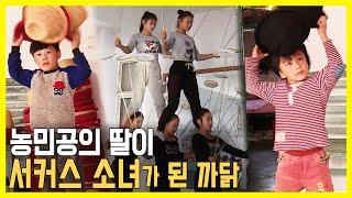 중국 농민공 자녀 서커스단 (KBS_2015.11.23…