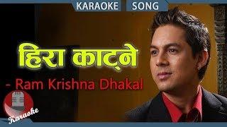 Hira Katne - Ramkrishna Dhakal || Nepali Karaoke