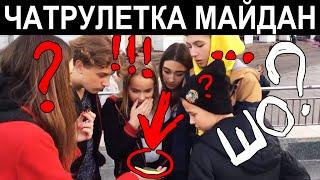 Зеленский - ЛОХ? Чатрулетка Майдан