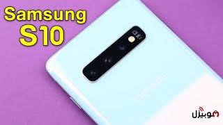 Samsung Galaxy S10 | اول يوم استخدام لتحفة سامسونج الفنية !