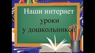 интернет обучение- уроки для дошкольников