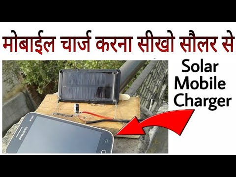 Mobile Charge by Solar panel  How to Make mobile charger solar pannel || Learn everyone ||