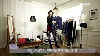 [esteem Tv]model's Closet 3편 - 아이린
