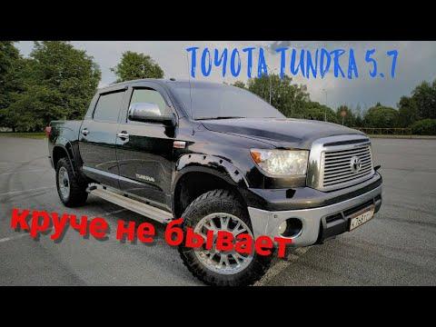 Toyota Tundra за 2.070.000 рублей.  2012 год 5,7 л. 381 л.с.