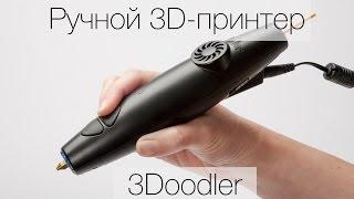 3Doodler: 3D-принтер у тебя в кармане.(, 2014-05-25T10:23:26.000Z)