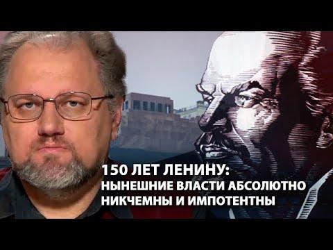 150 лет Ленину:  Стало очевидно, как никчемны и импотентны нынешние власти