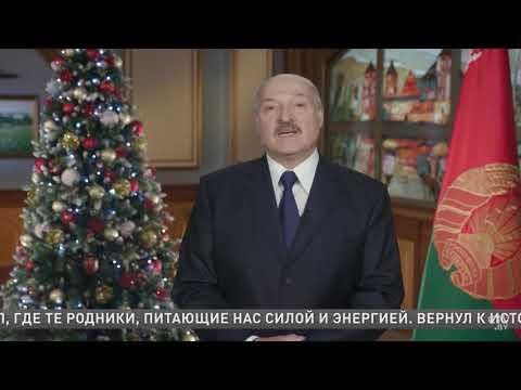 Новогоднее обращение Лукашенко 2019