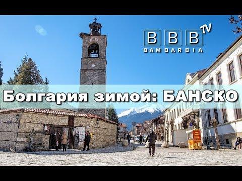 Новогодние и рождественские праздники 2018 в Болгарии (Банско). Зимний отдых в Европе