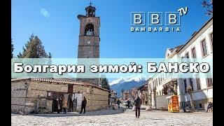 Новогодние и рождественские праздники 2018 в Болгарии (Банско). Зимний отдых в Европе(, 2017-12-26T14:46:10.000Z)