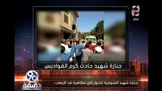 جنازة الشهيد مؤمن من محافظة المنوفية  تتحول الى مظاهرة ضد الارهاب -90 دقيقة