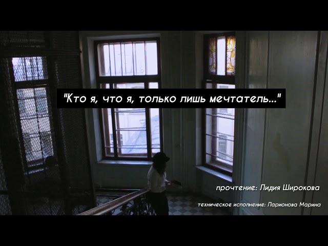 Изображение предпросмотра прочтения – ЛидияШирокова читает произведение «Кто я, что я? Только лишь мечтатель...» С.А.Есенина
