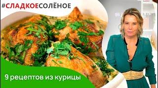 9 рецептов вкусных блюд из курицы от Юлии Высоцкой сладкоесоленое