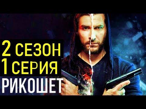 РИКОШЕТ 2 сезон 1 СЕРИЯ смотреть