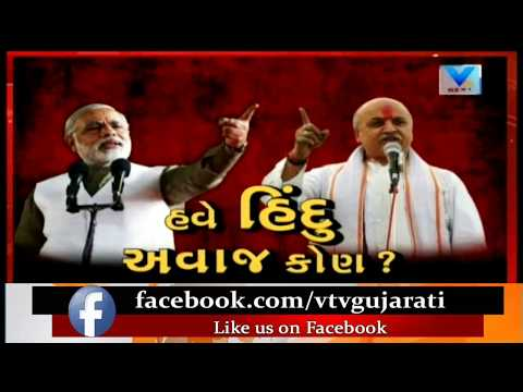 Mahamanthan: Togadia quits VHP, plans indefinite fast for Hindutva | Vtv News