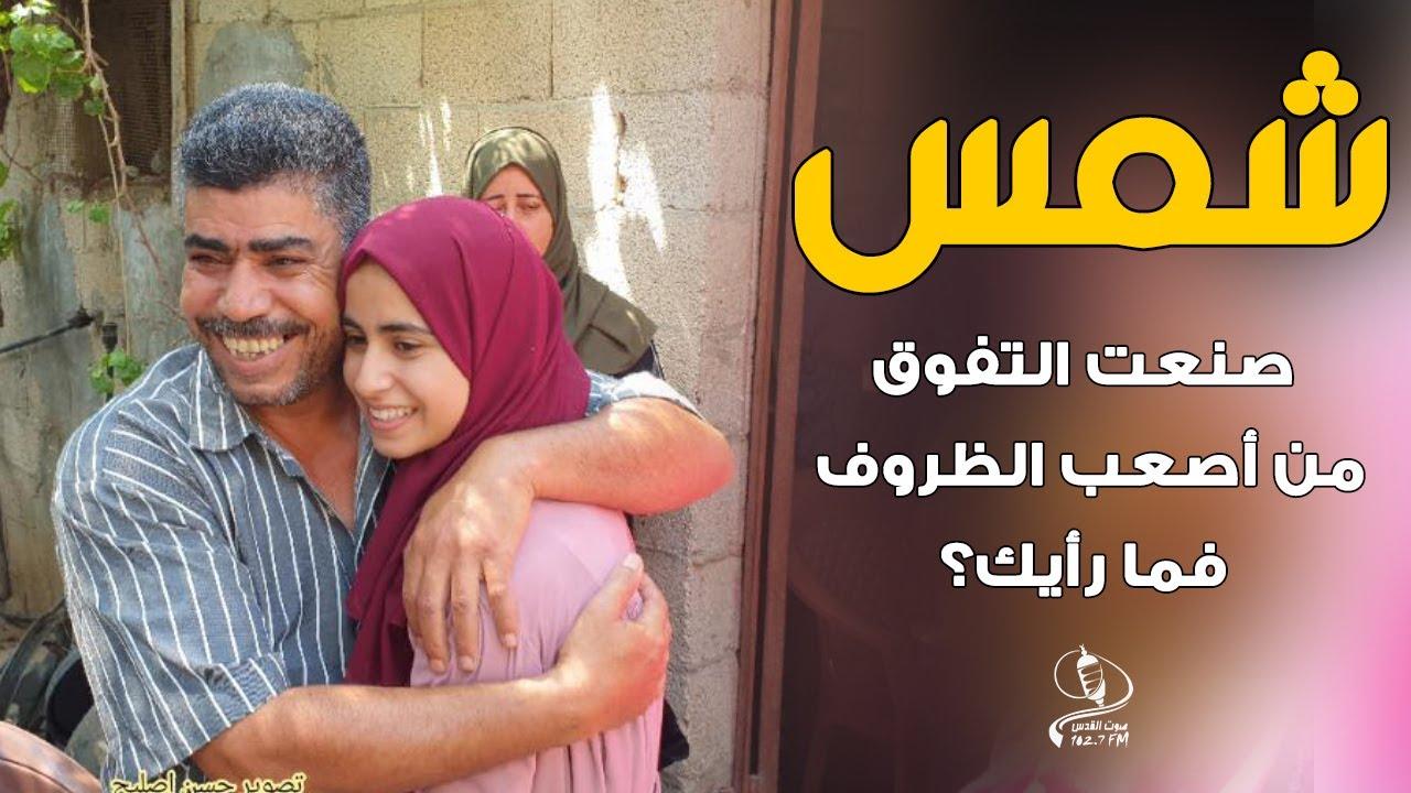 الطالبة شمس أبو عمرة  صنعت من اللا شيئ معجزة النجاح في الثانوية العامة توجيهي 2020