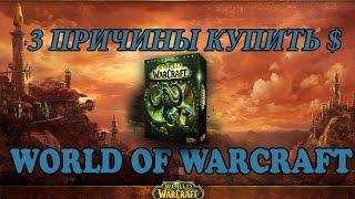 3 ПРИЧИНЫ КУПИТЬ World Of Warcraft(Решил записать видео , почему стоит купить , world of warcraft . Приятного просмотра !, 2017-01-19T08:09:48.000Z)