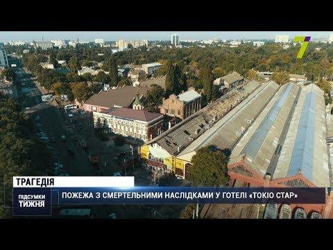 Новости 7 канал Одесса: Подробиці трагедії у готелі «Токіо Стар» в Одесі, де загинули 9 людей