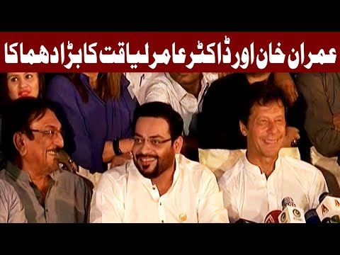 Aamir Liaquat joins PTI at news conference in Karachi - 19 March 2018 - Express News