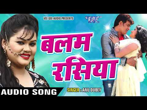 Anu Dubey (2018) का सबसे हिट लोकगीत - Balam Rasiya - Pyar Mohabbat - Superhit Bhojpuri Hit Song 2018