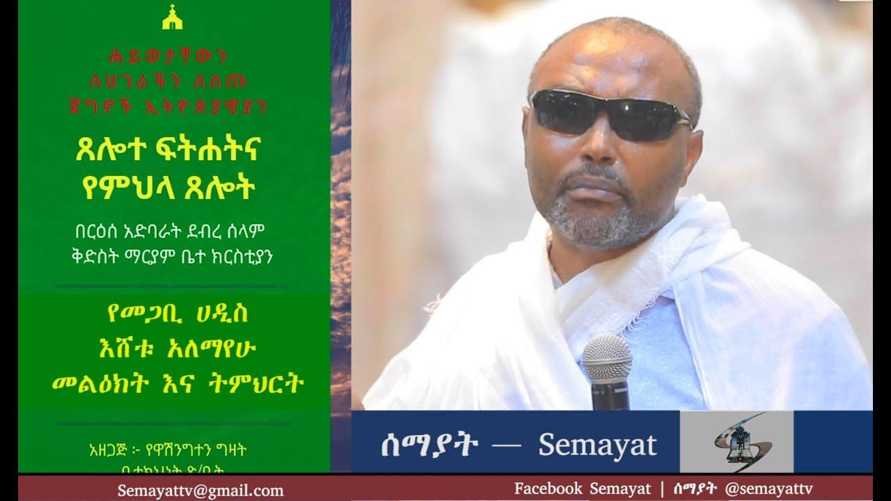 Semayat መጋቢ ሀዲስ እሸቱ አለማየሁ July 2019