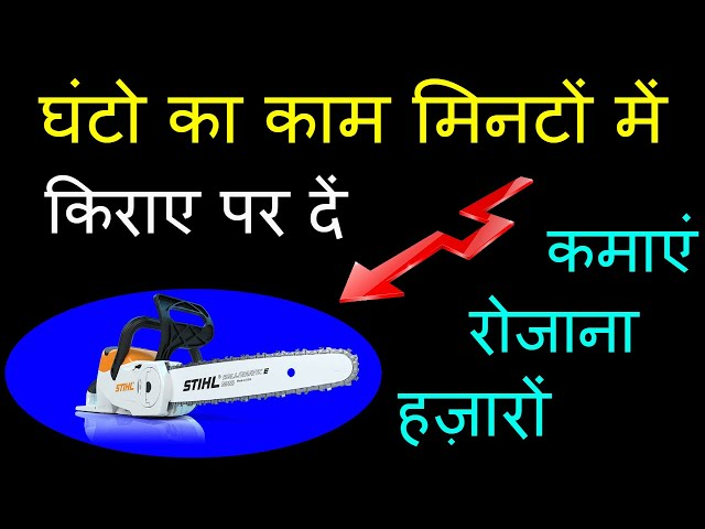 किसानों के लिए वरदान | Village farming agricultural machine business idea for farmers