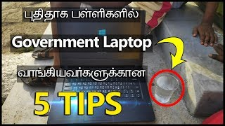 Laptop Tricks | Government Laptop 5 Tips in Tamil | அரசு மடிக்கணினி