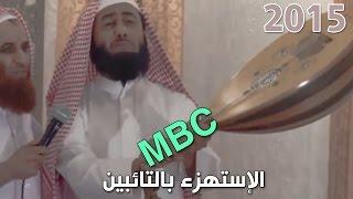 خطبة الجمعة -  إستهزاء ناصر القصبي بالتائبين (سيلفي) على mbc