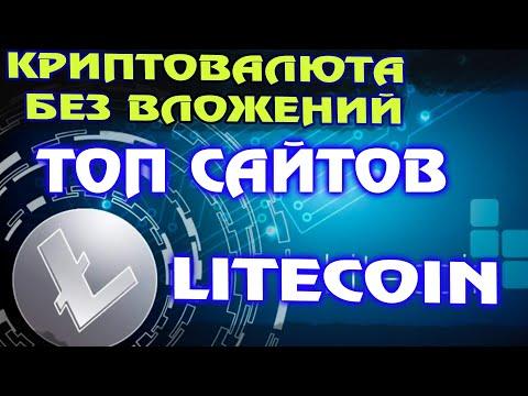 Криптовалюта LITECOIN без вложений. 🔵Top Earn Litecoin Site.