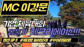 MC이강문의 기업 체육대회 몸풀기 레크리에이션 #체육대…