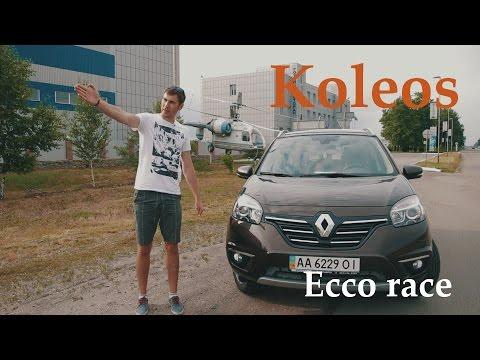 Минимальный расход на Renault Koleos