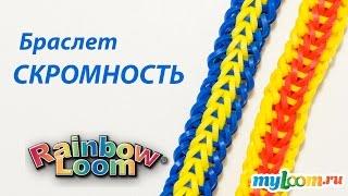 Браслет СКРОМНОСТЬ из Rainbow Loom Bands. Урок 187 | Rainbow Loom Bracelet