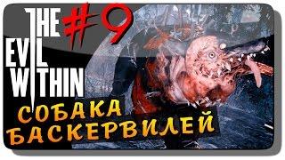The Evil Within Прохождение #9 ● СОБАКА БАСКЕРВИЛЕЙ