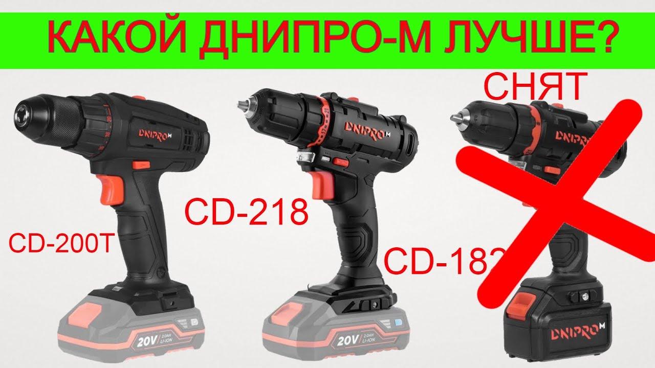 Днипро-М Халтурит ??? 🤔 Новинка 🔥 Шуруповерт CD 218 | CD 200T Какой Шуруповерт Выбрать?