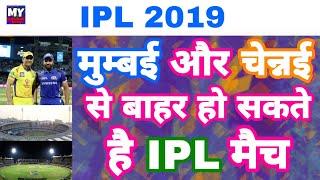 IPL 2019 Mumbai & Chennai Might Miss IPL Matches | Danger Surrounds CSK & MI