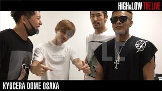 HiGH&LOW THE LIVEの舞台裏の模様をMOVIEでお届け! 出演者たちの様々な...