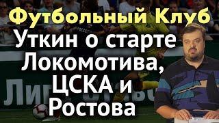 Уткин о старте Локомотива, ЦСКА и Ростова