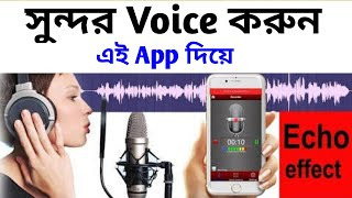 YouTubers Best voice recording apps with echo | Android  Bangla Pro