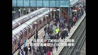 伦敦地铁高峰期仍拥挤 卫生官员呼吁民众尽可能待在家中