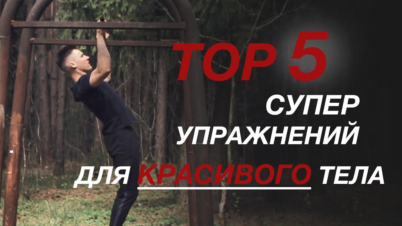 5 ПРОСТЫХ УПРАЖНЕНИЙ ДЛЯ КРАСИВОГО ТЕЛА!