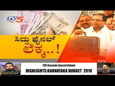 Karnataka Budget 2018 Highlights - TV5 Kannada Special Debate | C S Sudheer