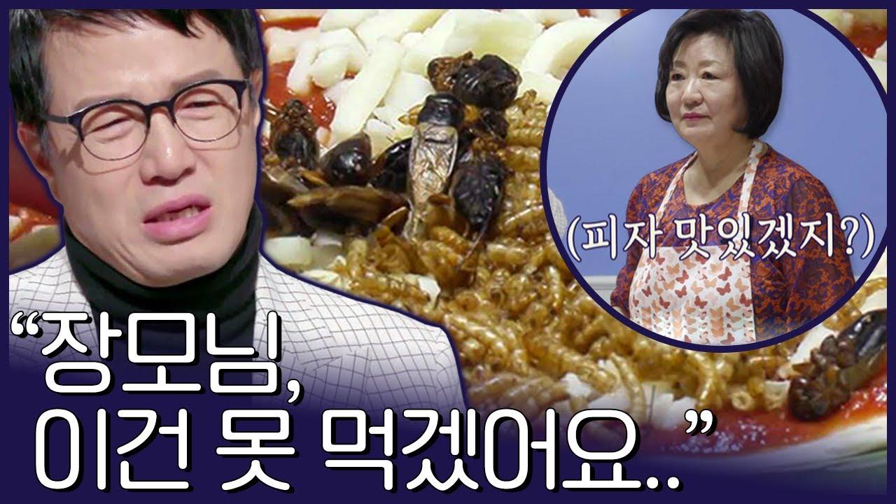 장모님의 '곤충 요리'가 싫었던 조영구의 고백..?! | 아이콘택트 74 회