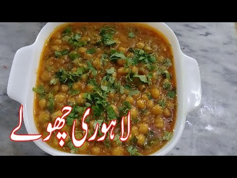 LAHORI CHOLAY RECIPE IN URDU/DESI FOOD RECIPES/URDU RECIPES PAKISTANI/COOKING VIDEOS